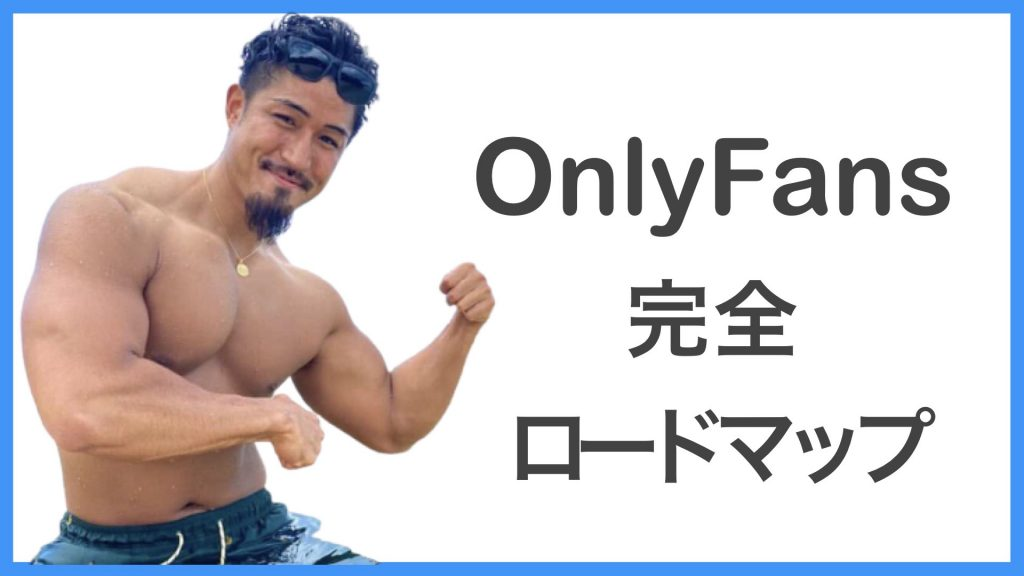 onlyfans オンリーファンズ
